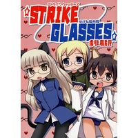 Doujinshi - Strike Witches / Erica & Miyafuji Yoshika (STRIKEGLASSES劇場版) / Meidenkousha Kikakushitsu