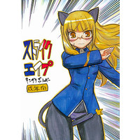 [Adult] Doujinshi - Strike Witches / Perrine H. Clostermann (ストライクエイプ) / King Revolver