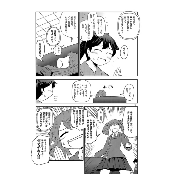 Doujinshi - Kantai Collection / Ryujyou & Houshou & Harbour Princess (Kouwansei-Ki) (後方特別支援艦隊新春遭遇戦!) / Babasoyer