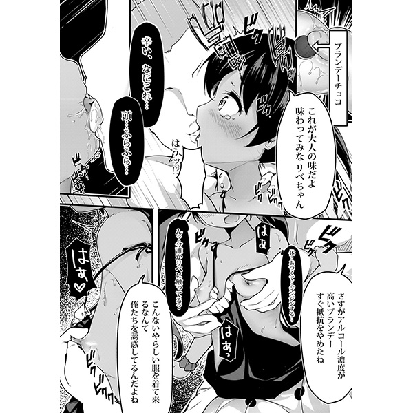 [Adult] Doujinshi - Kantai Collection / Libeccio (Kan Colle) (かぼちゃクリームパスタ) / 無口遮欄