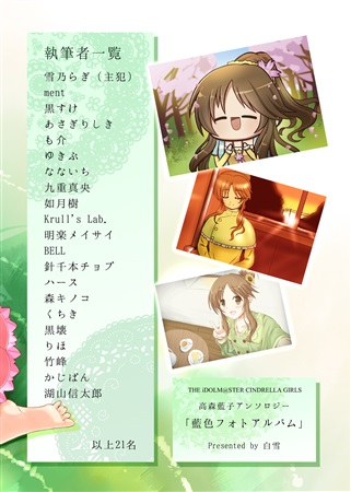 Doujinshi - Anthology - IM@S: Cinderella Girls / Aiko Takamori (藍色フォトアルバム) / 白雪