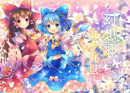 Doujinshi - Illustration book - Touhou Project / Sanae & Reimu & Kijin Seija (幻想郷九十九景) / 四匹の黒猫