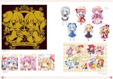 Doujinshi - Illustration book - Compilation - Touhou Project / Flandre & Patchouli & Yuyuko & Remilia (Mimi) / みみぷる