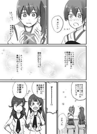Doujinshi - Kantai Collection / Akagi & Kaga (一航戦のごちそうキッチン) / NEONLIGHT