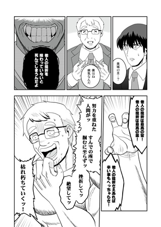Doujinshi - IM@S: Cinderella Girls / Producer & Takeuchi P (武内PVS今西部長) / ACID CLUB