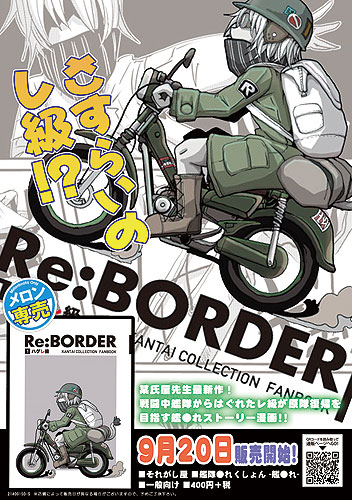 Doujinshi - Kantai Collection / Battleship Re-Class (Kan Colle) (Re:BORDER) / それがし屋