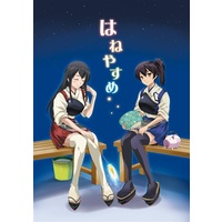 Doujinshi - Novel - Kantai Collection / Akagi & Kaga (はねやすめ) / 月と零