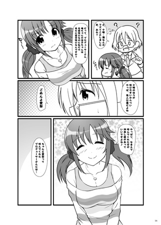 Doujinshi - Anthology - IM@S: Cinderella Girls / All Characters (IM@S Series) (美味しいから大丈夫!) / 特になし