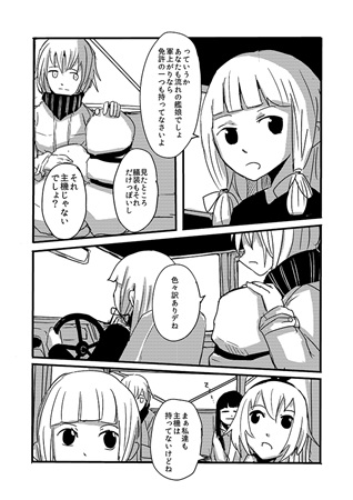 Doujinshi - Kantai Collection / Shimakaze & Murakumo & Hatsuyuki & Battleship Re-Class (Re:BORDER 2) / それがし屋