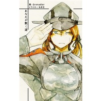 Doujinshi - Novel - Kantai Collection / Suzuya & Bismarck & Prinz Eugen & Nowaki (あなたが敷く道) / PMC Studio 防人