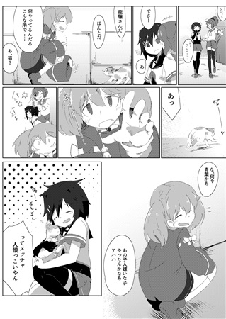 Doujinshi - Kantai Collection / Ryujyou & Houshou & Amatsukaze (みんな大好き!龍驤ちゃん) / マーボーナス