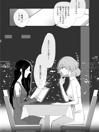 Doujinshi - Novel - Anthology - IM@S: Cinderella Girls / Takagaki Kaede (恋の行方のオーパスワン) / 百合畑牧場
