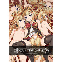 [Adult] Doujinshi - GRANBLUE FANTASY / Cagliostro (VictimGirls20 THE COLLAPSE OF CAGLIOSTRO) / Asanagi