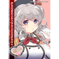 Doujinshi - Illustration book - Kantai Collection / Kashima & Hayasui & Graf Zeppelin (艦娘写真館2) / つきもち屋