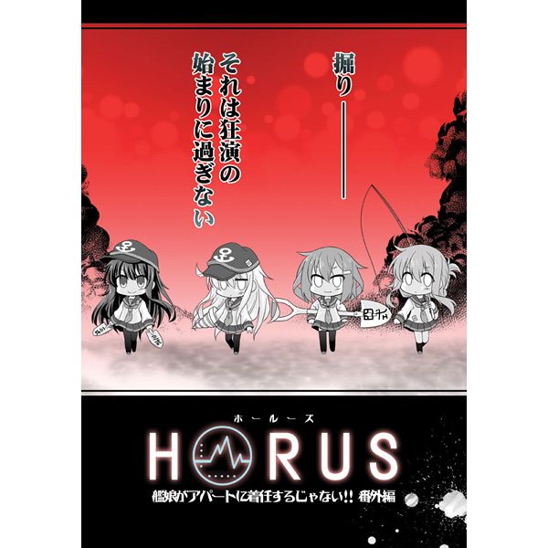 Doujinshi - Kantai Collection (HORUS) / Popcorn Lamp
