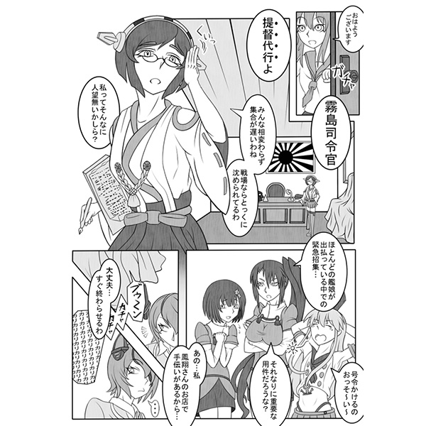 Doujinshi - Kantai Collection / Kirishima (Kan Colle) (妄想戦記 ロボット提督録 1) / 原点復帰