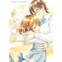 Doujinshi - Compilation - K-ON! / Yui Hirasawa x Nodoka Manabe (All my loving) / Konpeitou Koubou