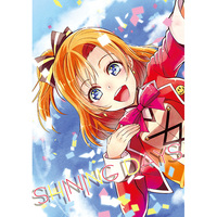 Doujinshi - Love Live / Kousaka Honoka (SHINING DAYS) / 魔界戦線