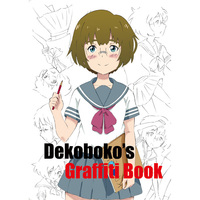Doujinshi - Illustration book - Dekoboko's Graffiti Book / 凸凹な日々