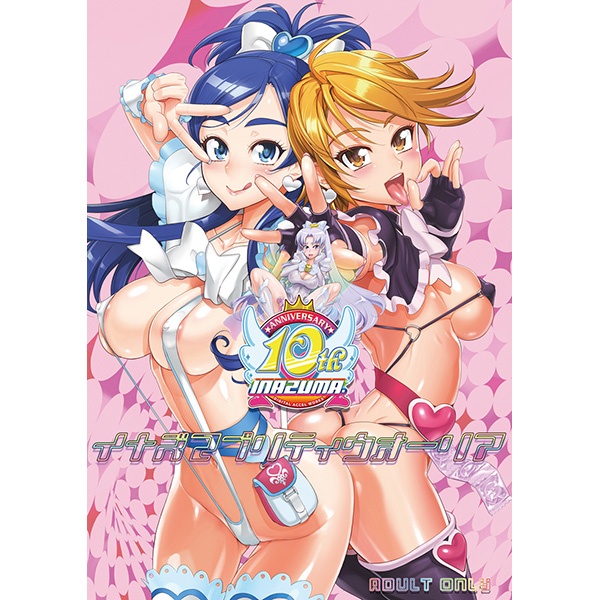 [Adult] Doujinshi - Compilation - Fresh Precure! / Yukishiro Honoka (Cure White) (イナズマプリティウオーリア) / Digital Accel Works