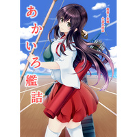 Doujinshi - Novel - Anthology - Kantai Collection / Admiral (Kan Colle) x Akagi (Kan Colle) (あかいろ艦詰) / 月見ル君想フ