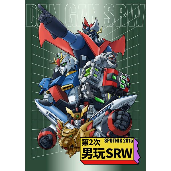Super robot hentai doujinshi