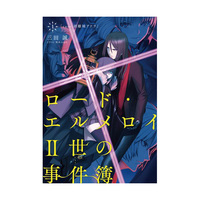 Doujinshi - Fate/stay night / Lord El-Melloi II (ロード・エルメロイII世の事件簿) / TYPE-MOON