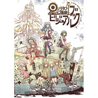Doujinshi - Novel - Illustration book - 星ノ少女ト幻奏楽土ビジュアルブック / CHEMICAL SYSTEM LE