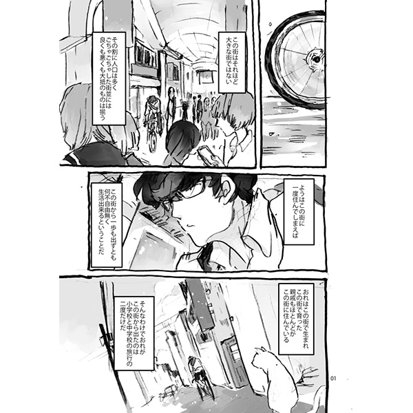 Doujinshi - 美しい街(3) / wonderworldwood