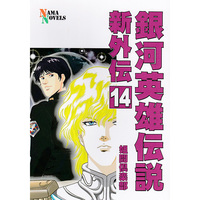 Doujinshi - Novel - Legend of the Galactic Heroes / Reinhard von Lohengramm & Yang Wen-li & Siegfried Kircheis (銀河英雄伝説新外伝14) / ネーマ倶楽部