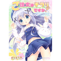 Doujinshi - Illustration book - GochiUsa / Kafuu Chino (ご注文はチラリですか?) / RORITORA!!