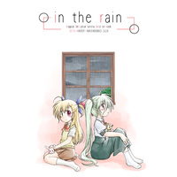 Doujinshi - Magical Girl Lyrical Nanoha / Nanoha & Einhard & Vivio (in the rain) / Hinatabokko Club
