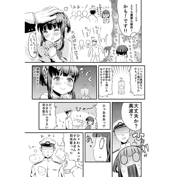 [Adult] Doujinshi - Kantai Collection / Takanami (Kan Colle) (高波ちゃんは頑張ったかも。です!) / GUY基地