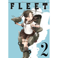 Doujinshi - Illustration book - FLEET 2 / 稲荷松模型店