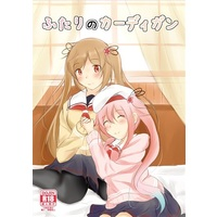[Adult] Doujinshi - Novel - Kantai Collection / Harusame & Murasame (ふたりのカーディガン) / 紅譚舎