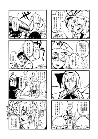 Doujinshi - Touhou Project / Patchouli & Youmu & Archer & Kishin Sagume (アーチャー妖夢と稀にサグメ) / 暗殺者ゴリラ