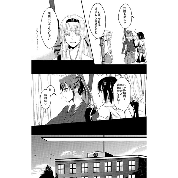 Doujinshi - Kantai Collection / Zuikaku (Kan Colle) x Shoukaku (Kan Colle) (わたしの左手あなたの右手) / にらかも畑