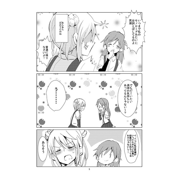 Doujinshi - Kantai Collection / Fusou (Kan Colle) x Michishio (Kan Colle) (女神サマの言うとおり) / Corona314