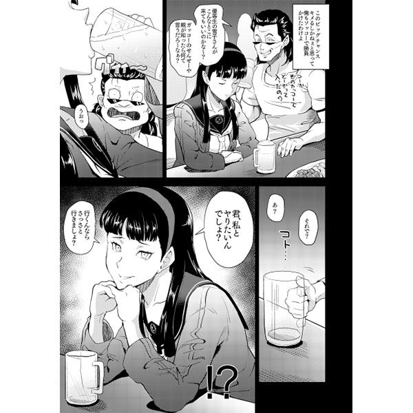 在线欧美幼交图片_doujinshi - persona4 / chie & yukiko (shadow world ii 失穴幼交平