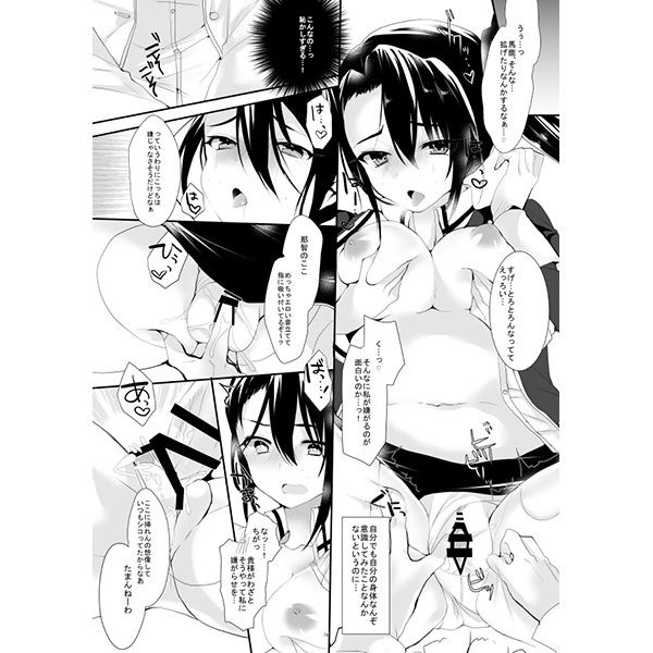 [Adult] Doujinshi - Kantai Collection / Haguro & Nachi (Period.) / CHRYSOBERYL