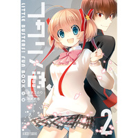 Doujinshi - Novel - Little Busters! / Kyousuke x Komari (フタリノ恋 vol.2) / 鈴木弐番館