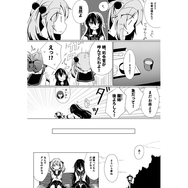 Doujinshi - Kantai Collection / Sazanami & Akatsuki (漣コミュニケーション!) / はるさめ屋