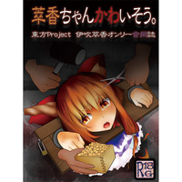 [Adult] Doujinshi - Anthology - Touhou Project / Ibuki Suika (萃香ちゃんかわいそう) / ぱらふぃりあ!