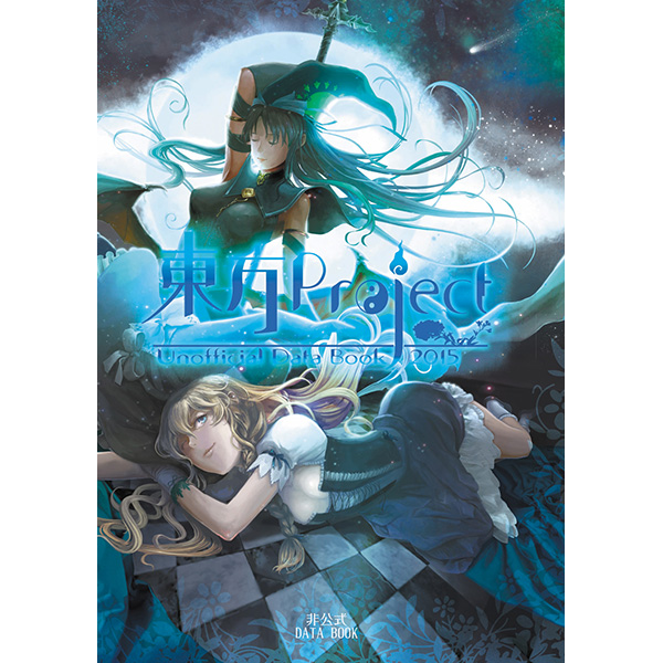 Doujinshi - Novel - Touhou Project / Marisa & Alice & Mima (東方Project非公式DataBook2015) / 胡玉書厨