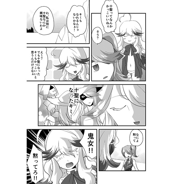 Doujinshi - BLAZBLUE / Konoe Mercury (Nine) (キミの存在証明) / でるり