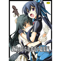 [Adult] Doujinshi - Omnibus - Compilation - Horizon in the Middle of Nowhere (武蔵の弄られ者達の総集編) / ANGYADOW