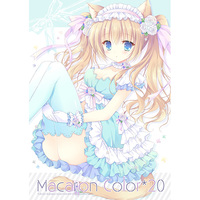 Doujinshi - Illustration book - Macaron Color 20 / CASCADE