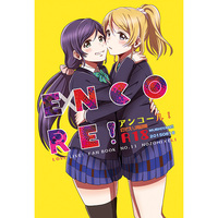 [Adult] Doujinshi - Anthology - Compilation - Love Live / Eri & Nozomi (ENCORE!) / Mushiyaki!!
