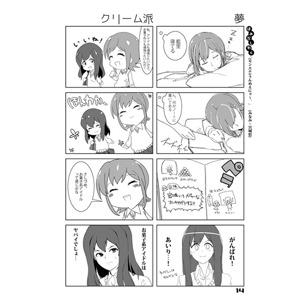 Doujinshi - Wake Up, Girls! / All Characters (WUG!FREAK vol.2) / ちんぱん