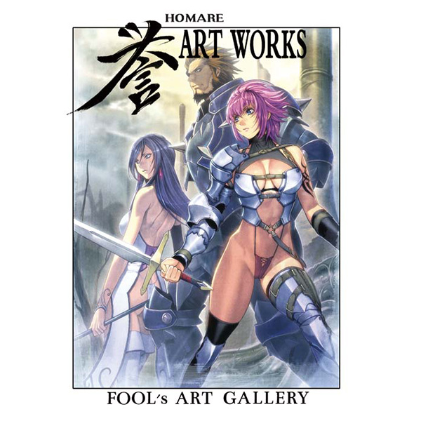 Doujinshi - Illustration book - 誉 ART WORKS / FOOL's ART GALLERY